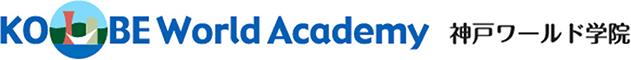 神戸ワールド学院 KOBE World Academy