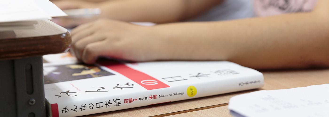 基本的な日本語・初級